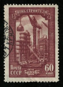 1956, Post of the Soviet Union (Т-8246)
