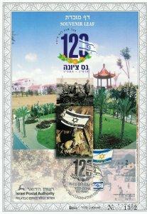 ISRAEL 2003 NES ZIONA 120th ANNIVERSARY S/LEAF  CARMEL #456