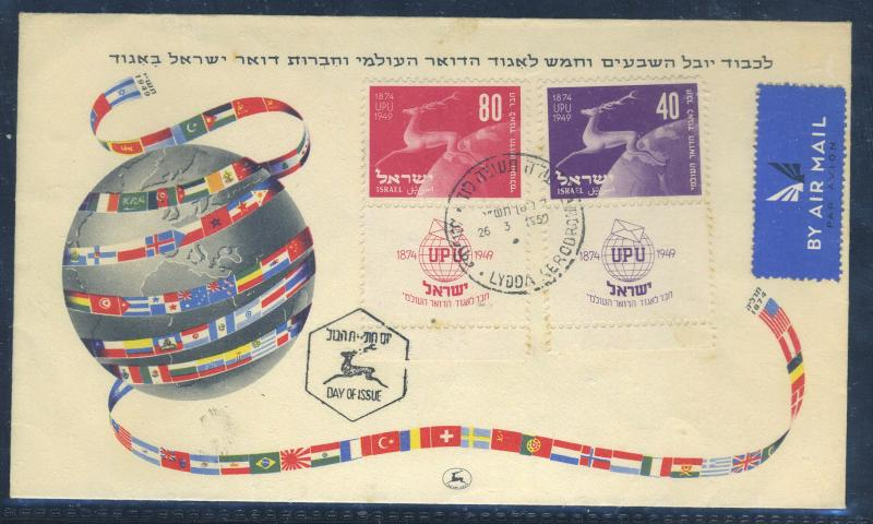 Israel #31-2 FDD with Tabs F-VF Cat$75+