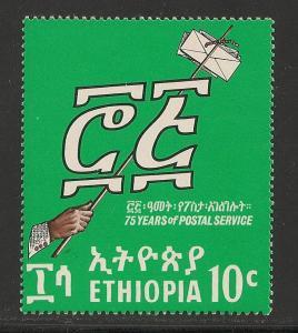 Ethiopia #522 VF MNH  1969 10c Message Stick & Postal Emblem