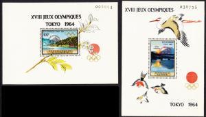 Guinea Birds Pan Arab Games 2 MSs SG#MS533 MI#Block 13A-14A