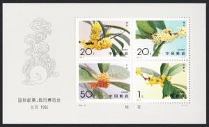 China Sweet Osmanthus Intl Exhibition MS SG#MS4023 MI#Block 74A SC#2566a