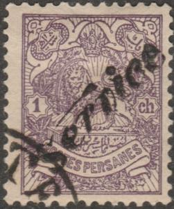 Persian stamp, Scott# 08, used, SERVICE, post mark, 1ch, violet,  #M1589