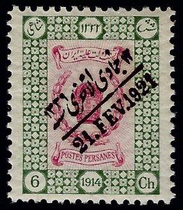 Persian Iran SC#637 Mint VF...Worth a Close look!!