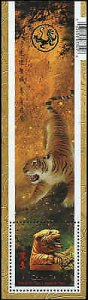 Canada Stamp #2349 - Sculpted tiger seal (2010) $1.70