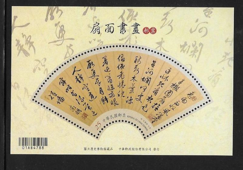 ROC China Taiwan 2016 Painting Calligraphy on the Fan paper edition S/S MNH