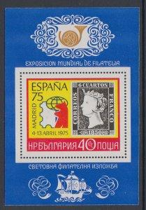 Bulgaria 2228 Stamp on Stamp Souvenir Sheet MNH VF