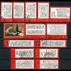 CHINA-PRC 1967 - Scott# 967-80 Mao Poems Set of 14 Used