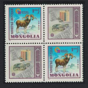 Mongolia Argali Turtle South Asia Tourist Year 1v Block of 4 Type 1 SG#925