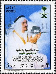 SAUDI ARABIA 2005 KING FAHD   SET  OF 2 STAMP  MNH