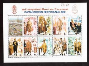 Thailand #992a VF/NH Souvenir Sheet