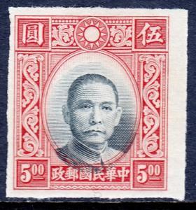 China - Scott #361 - Imperforate - Printer's Waste