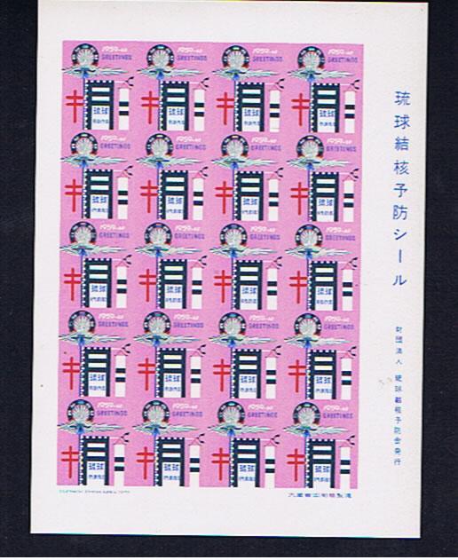 1959 ANTI TB IMPERFORATE SHEET