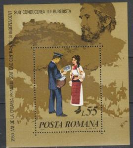 Romania #B448  MNH F-VF (SU2532)