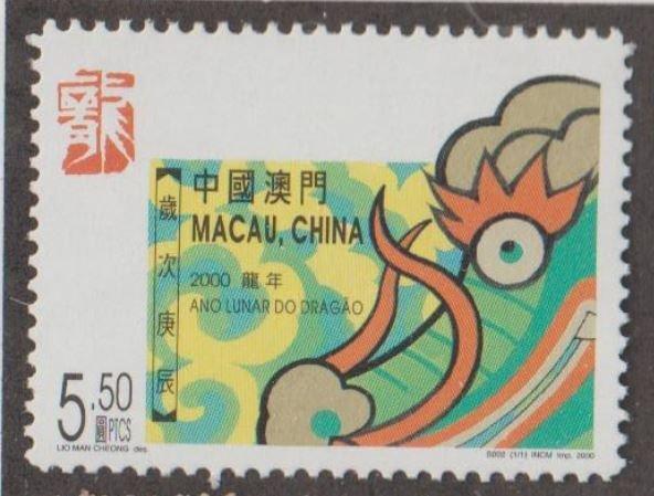 Macao Scott #1015 Stamp - Mint NH Single