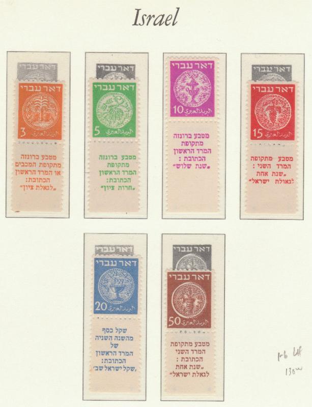 ISRAEL LOT ON HINGELESS BINDER 1948-1970 MOSTLY NH VERY CLEAN W/ TABS HV51