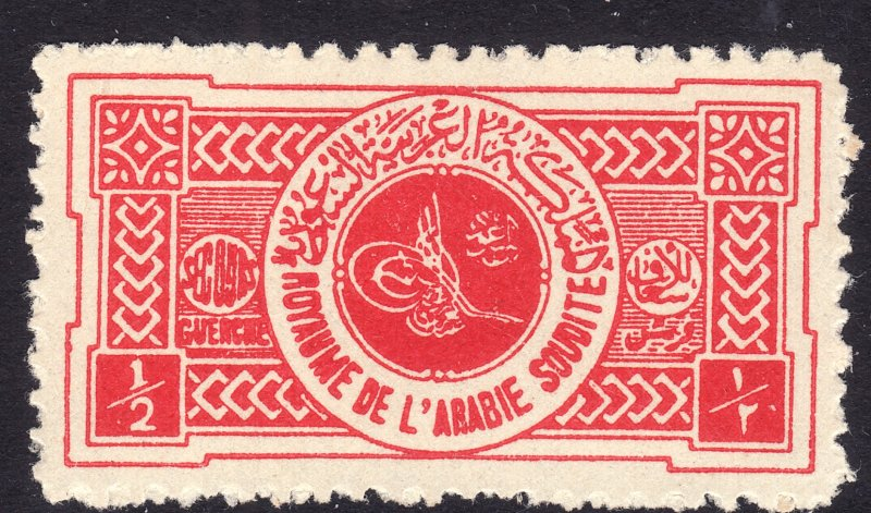 1934 Saudi Arabia War Tax Saudi Yeman War set (1) MLH Sc# RA1 CV: $100.00