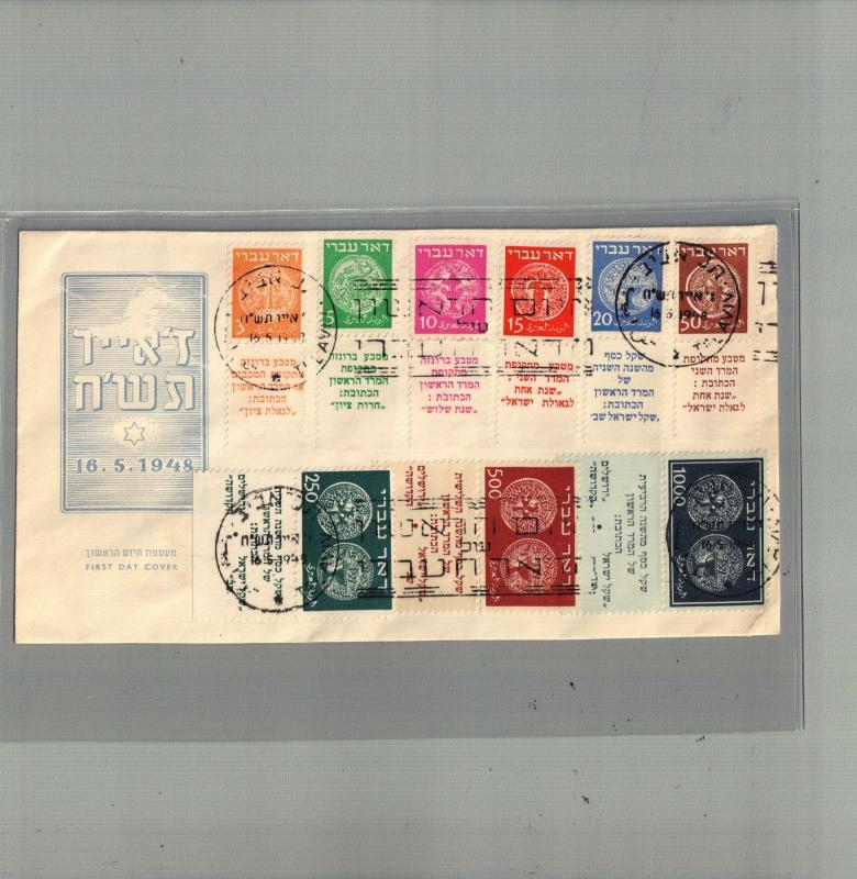 Israel Scott #1-9 Doar Ivri Full Tabbed Set on Official First Day Cover!!