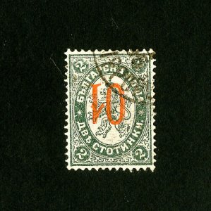 Bulgaria Stamps # 40 VF Used Inverted Surcharge
