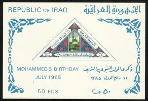 1965 Iraq Prophet Mohammed's Birthday imperf S/S souvenir sheet MNH Sc# 384a