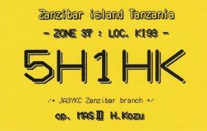 8684 Amateur Radio QSL Card  ZANZIBAR ISLAND TANZANIA
