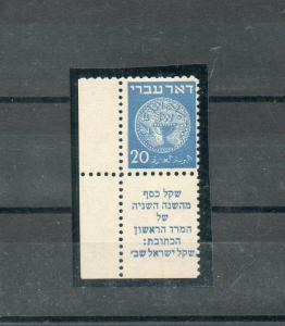 Israel Scott # 5d Doar Ivri 20p Tab Perforated 10x11 Mint!!