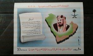 Saudi Arabia #833 MNH E1911.5590