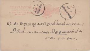 Indian States Travancore 8ca Conch Shell Postal Card c1930 Domestic use.