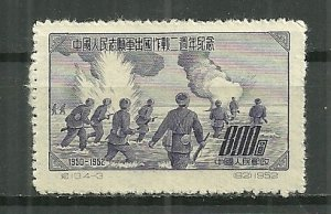 1952 China 173  2nd Anniv. of Chinese Volunteers in Korea unused/NG