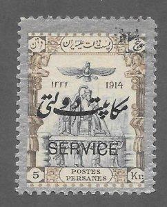 Iran Scott # O57 Used 5t Overprinted Official Service Stamp 2018 CV $30.00