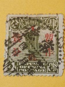 Rade China Stamp