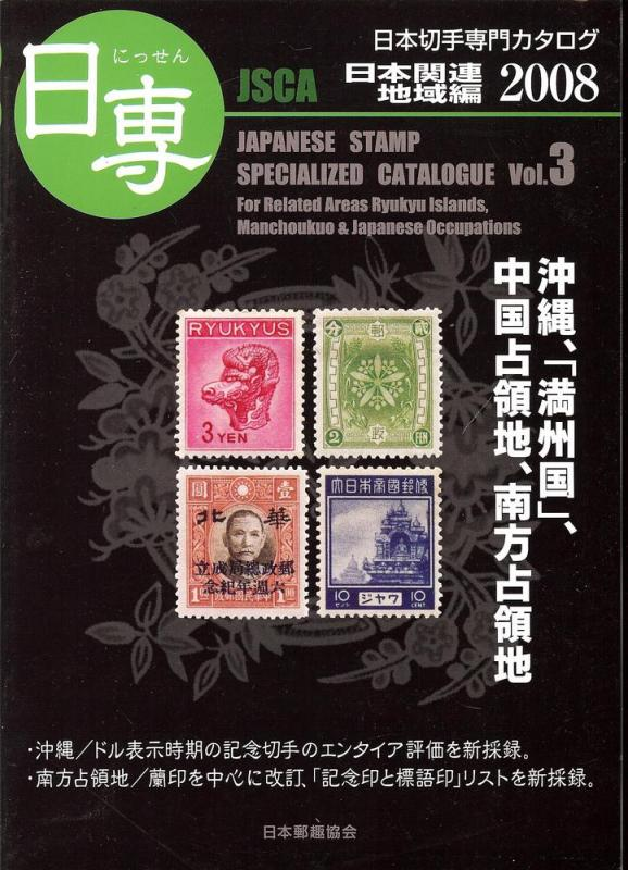 Japanese Stamp Specialized Catalogue - Vol. 3: For Relate...