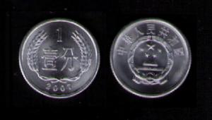 CHINA COIN 1 Fen 2007 BRILLIANT UNCIRCULATED (M001A)