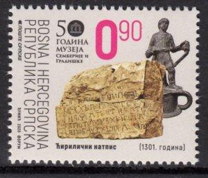 BOSNIA HERZEGOVINA SRPSKA 2020 MUSEUM SEMBERIJA GRADISKA ANNIVERSARY [#2004]