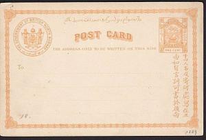 NORTH BORNEO 1890s 1c postcard fine used...................................9578