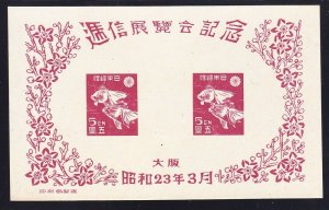 Japan 401 MNH 1948 Stamp Exhibition at Osaka No Gum as Issued VF