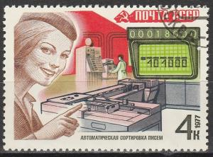 Russia #4621 F-VF Used (S5533)