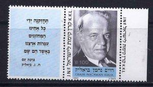 ISRAEL 1986 CHAIM NACHMAN BIALIK  KKL JNF STAMP MNH
