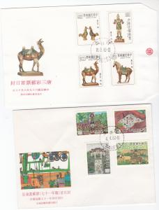 CHINA, Republic of China, # 2196 - 99 and 2311 - 14 first day covers.