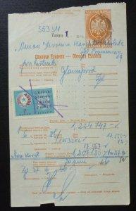 Yugoslavia 1946 Imprinted Revenue Stamp 1 Dinar  C30