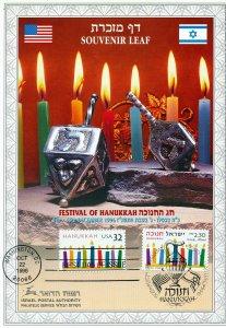 ISRAEL1996 HANUKKA S/LEAF CARMEL # 242