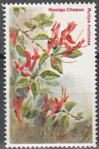 Kenya #258  MNH F-VF CV $2.75 (SU6138)