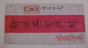 MALAYSIA JOHORE 1917  RED BAND #80