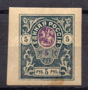 Southern Russia 1920 Denikin Issue Fine Mint Hinged 5p. Imperf 149089