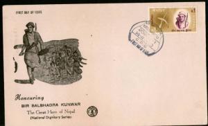 Nepal 1970 Bir Balbhadra Kunwar Famous People Sc 232 FDC # 16469