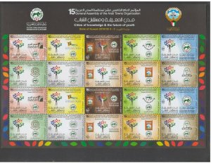 KUWAIT :Sc. 1717 /***ARAB TOWNS ORGN 15th ASSEMBLY ***/ Complete Set X 2 / MNH.