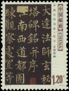 2007 China People's Republic of #3629-3634, Complete Set(6), Never Hinged