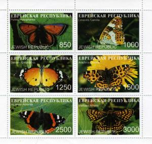 Jewish 1997 (Russia Local Stamp issues) Butterflies Sheet Perforated mnh.vf