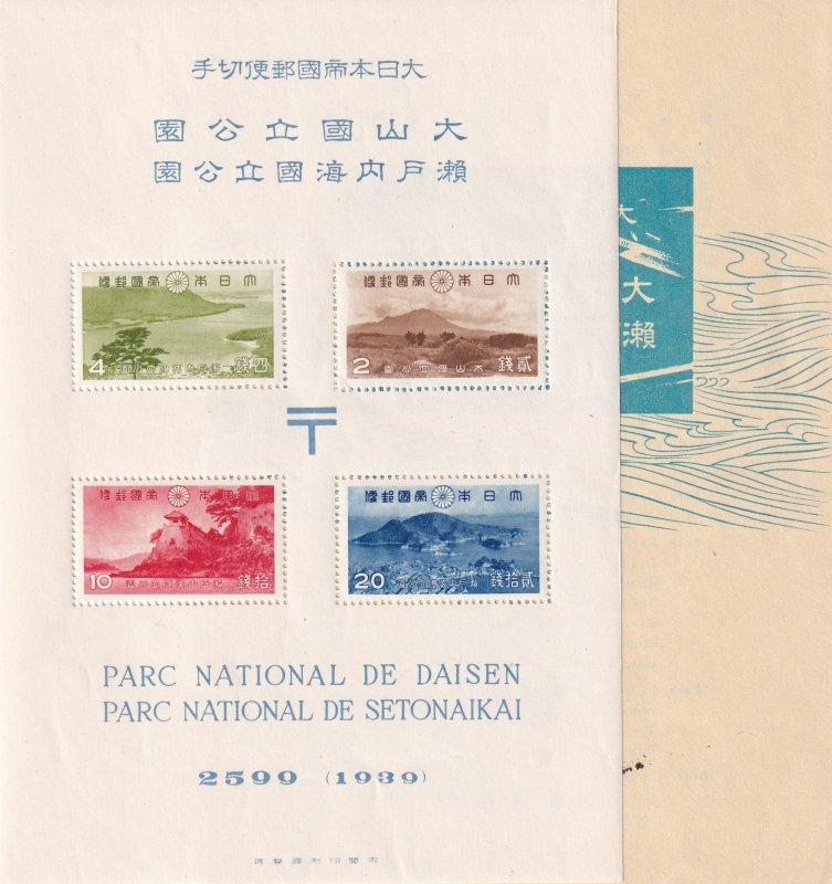 Japan: Parc National Park, S/S W/Folder, Sc #288a, MNH (41187)