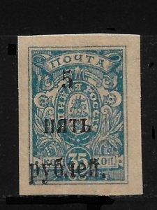 Russia 1920,Wrangel South Russia on Denikin 5 Rub ,VF MH*OG (OLG-6)